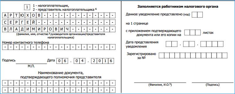 форма по кнд 1150001 2015 скачать бланк Excel - фото 7