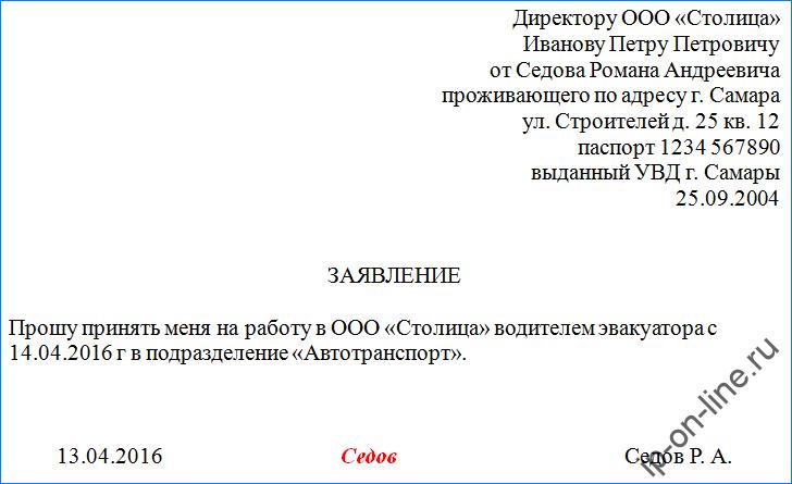 соглашение о расторжении брачного договора образец