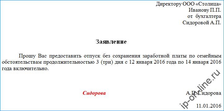 Леонтьев как написать заявление на отпуск инвалиду компенсировать