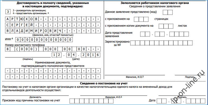 ЕНВД-1-1-2 лист