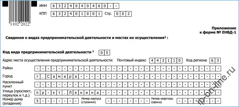 ЕНВД-1-2-1 лист
