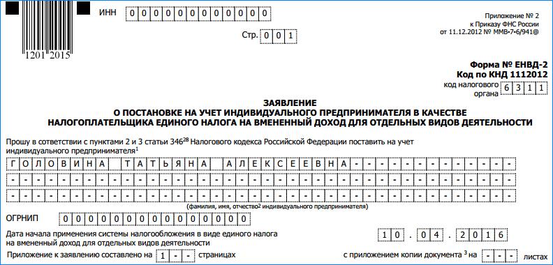 ЕНВД-2-1-1 лист