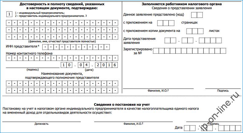 ЕНВД-2-1-2 лист