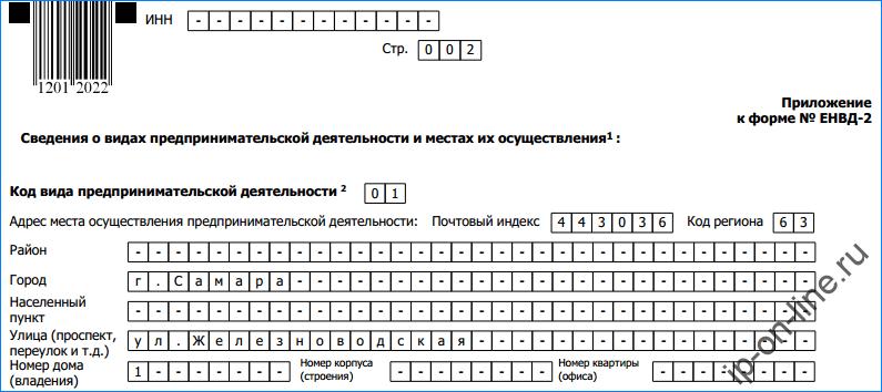 ЕНВД-2-2лист