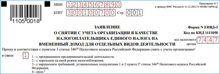 ЕНВД-3-1