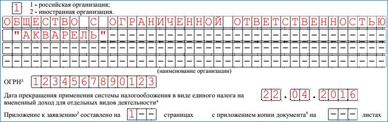 ЕНВД-3-2