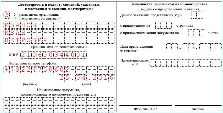 ЕНВД-3-3