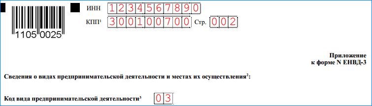 ЕНВД-3-4