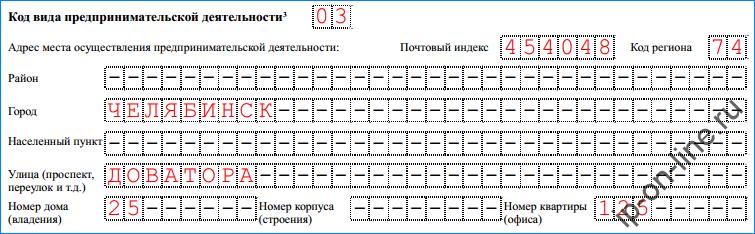 ЕНВД-3-5