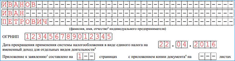 ЕНВД-4-2