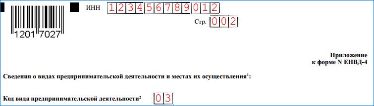 ЕНВД-4-4