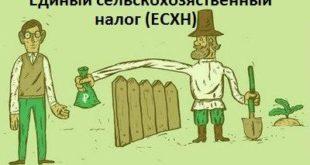 ESHN1