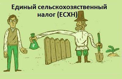 ЕСХН1