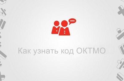 Узнать код октмо по инн организации