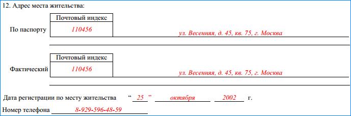 ЛК-р1-12