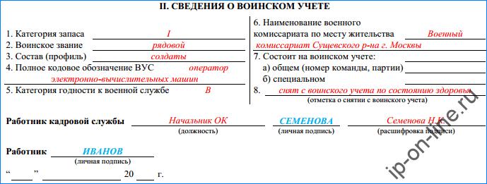ЛК-р2