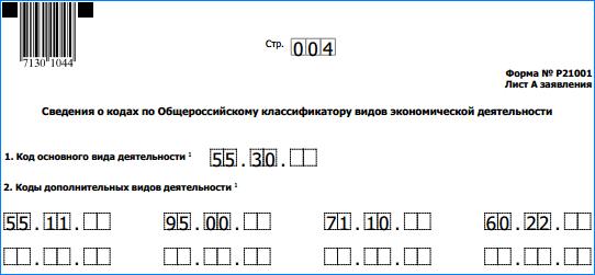 ЛистА-1
