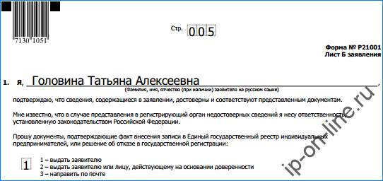 ЛистБ-1