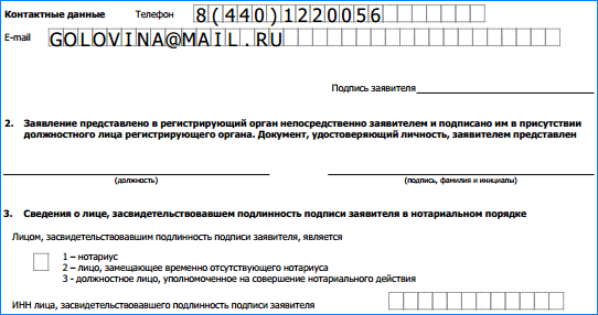 ЛистБ-2
