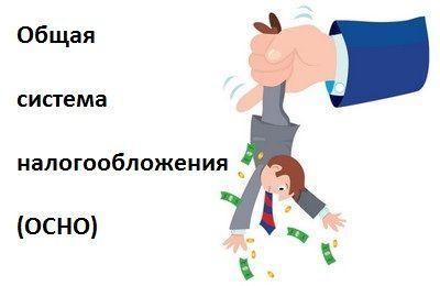 Общий режим налогообложения. — StartUp