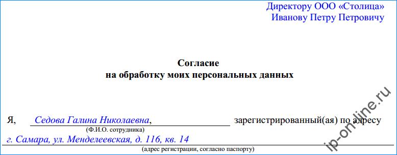 Согласие на обработку персональных данных