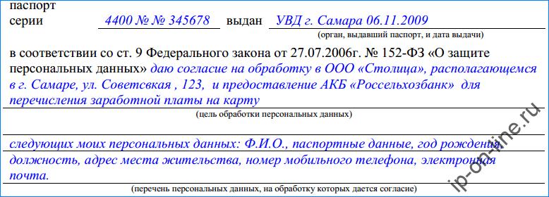 Согласие-2