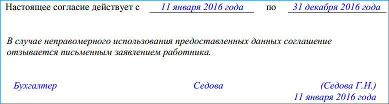 Согласие-3