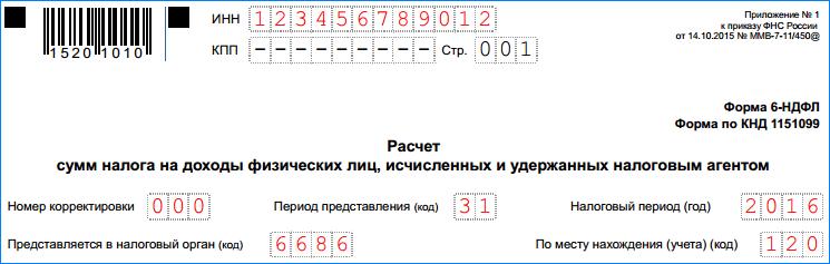 6 ндфл с 2016 года пример заполнения