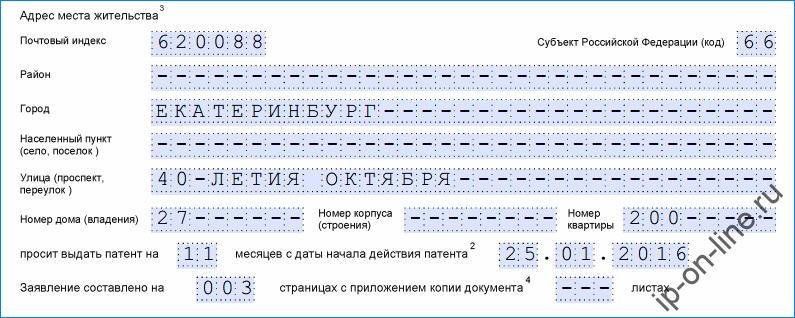Заявление на патент 1-2