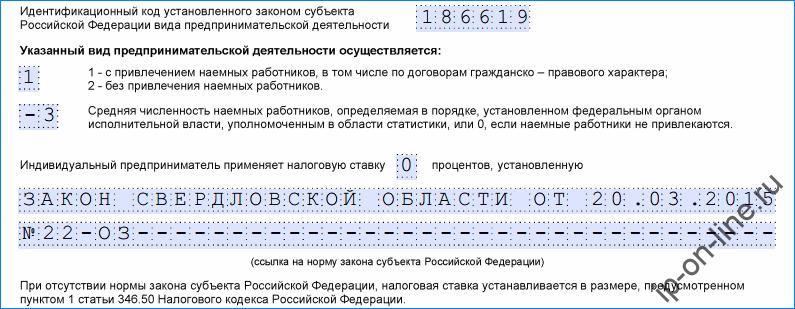 Заявление на патент 2-2