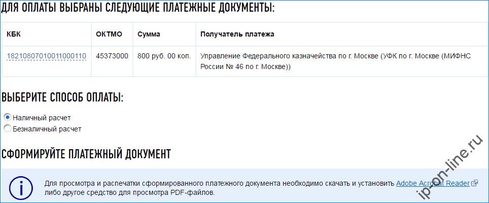 оплата ГП-3