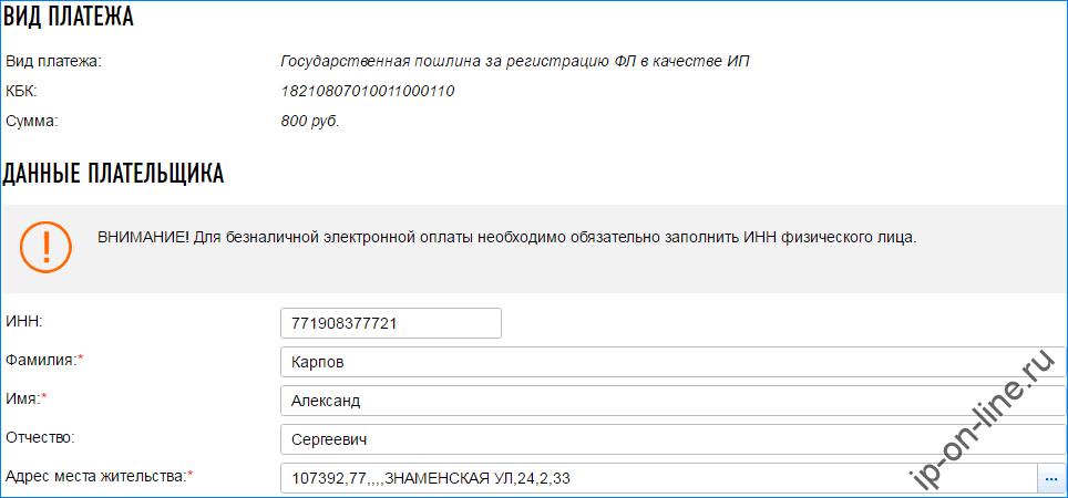 оплата гп-2