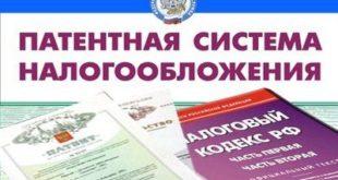 patentnaya sistema nalogooblozheniya