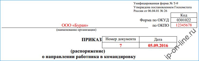 приказ т-9-1