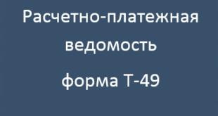 raschetno platezhnaya vedomost forma T 49