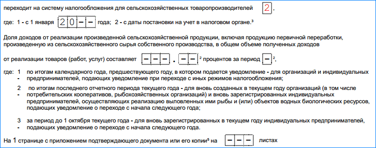 заявление на ЕСХН2