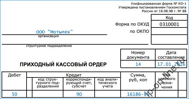 ПКО-1