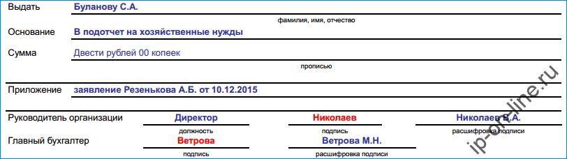 РКО-2
