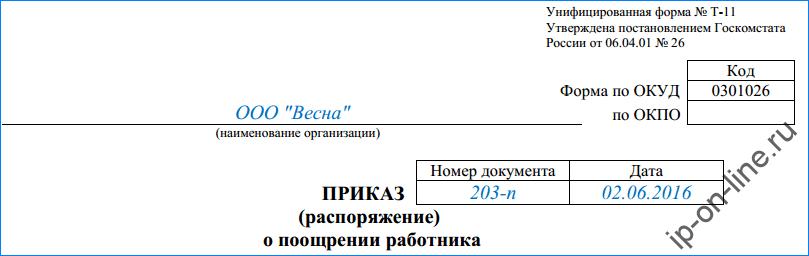 Т-11-1