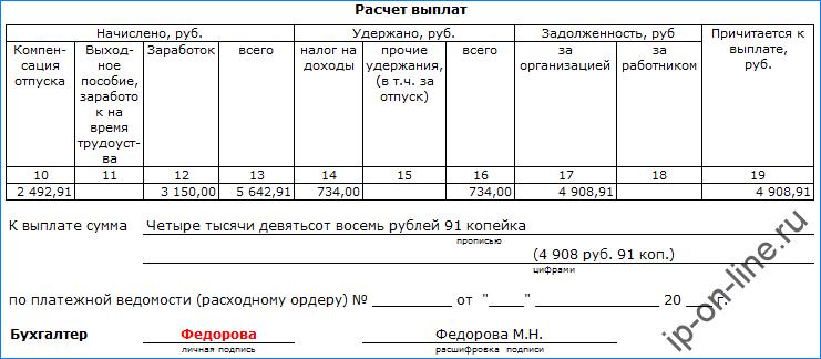 Т-61-5