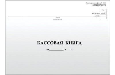 кассовая книга