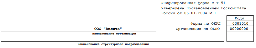т-51-1-1
