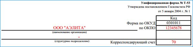 т-53-11