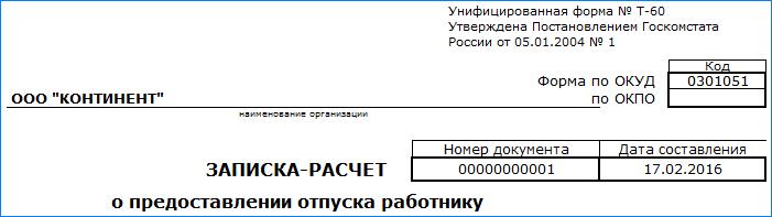 т-60-1