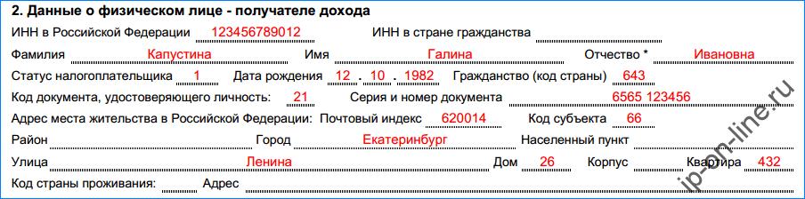 2-ндфл-2