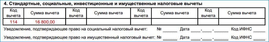 2-ндфл-4