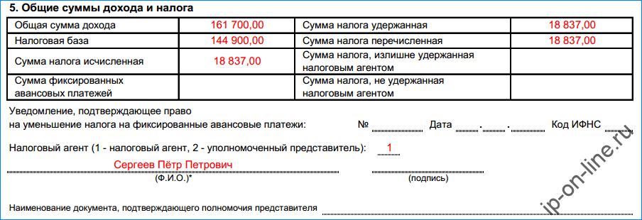 2-ндфл-5