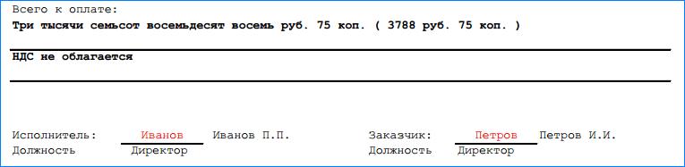 акт-3
