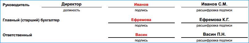 счет-4