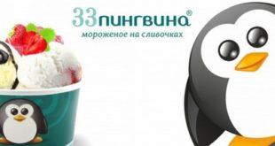 33 pingvina 1